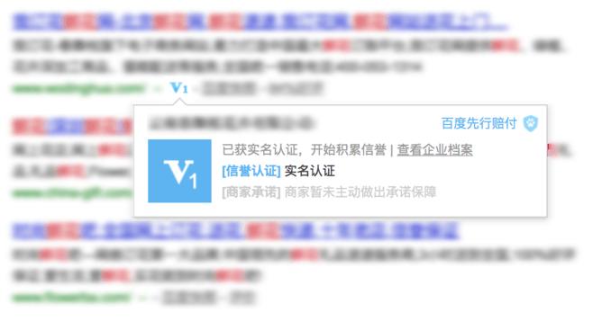 Baidu verification badge